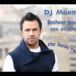 مروان الشامي - شو هيدا يلي