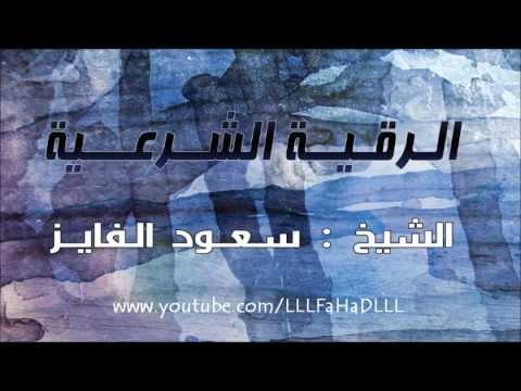 تحميل رقية سعود الفايز mp3