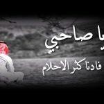 خالد عبدالرحمن ياصاحبي مافادنا كثر الاحلام مسرع