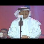 محمد عبده يا مستجيب للداعي حفلة جدة 2004 HD