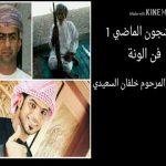 شلة عمانية ابداع. فن الطارج