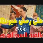 اغنيه على رمش عيونها لحمادة الليثى توزيع الجينرال مغربى من فيلم القشاش 2014