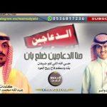 شيله - حنا عتيبه || اداء: شبل الدواسر +MP3