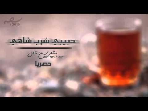 تحميل حبيبي شرب شاهي بنعناع mp3 ايقاع
