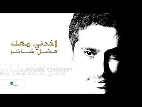 تحميل اغنية جوا الروح اليسا وفضل شاكر mp3