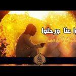 شيلة حزينة ؛ غابوا عنا وارحلوا   اداء محمد القحطاني +Mp3