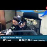 رعب احمد يونس لعبة الأرقام المرعبة 9 02 2017 فى كلام معلمين على الراديو 9090