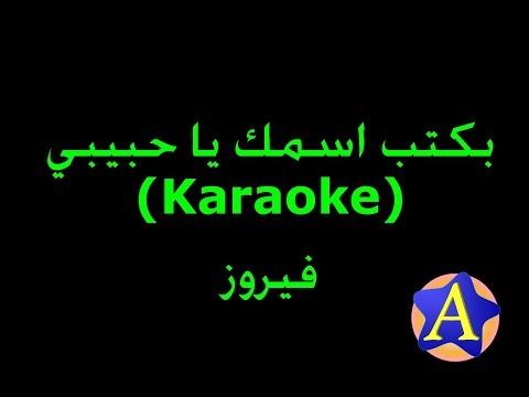 راجعين ياهوى فيروز mp3 تحميل