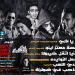 مهرجان يا بتاع النعنع 2016   فريق البفه الخماسيه   فاجر اوي اوي   هيكسر الدنيا