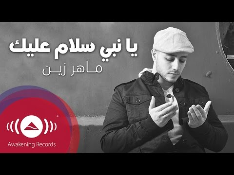 Mp3 تحميل السلام عليك يارسول الله مسرع ماهر زين بدون موسيقى