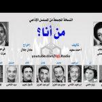 المسلسل الإذاعي من أنا ׀ سعاد حسني – عزت العلايلي ׀ نسخة مجمعة