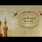 صلو على رسول الله . حسين الجسمي
