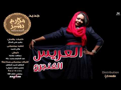تحميل اغاني سيرة سودانية mp3