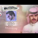 دحة الظفير /كلمات عبدالعزيز فيصل السعيدي وأداء المنشد عبدالله الصبره
