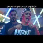 احمد بتشان باتشو & المدفعجية مهرجان انا مش حرامى من فيلم الهرم الرابع