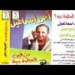 احمد اسماعيل من فين الحلوة دية موال 5