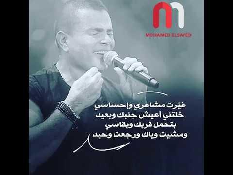 تحميل اغنية عمرو دياب تقدر تتكلم