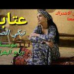 ابيات عتابة حزينة على سوريا رااااااااااااااااائعة