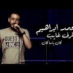 شعر جميل جدا للشاعر :محمد ابراهيم