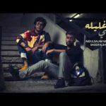بدر الشعيبي وعبدالسلام محمد - اشفي غليله (حصريا) _