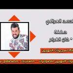 خان الغرام احمد العراقي