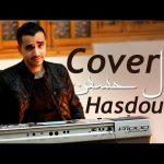 Hatim Ammor - Hasdouna (Cover by KAMAL HUSSAIN)   حاتم عمور - حسدونا