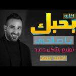 اغنية بحبك يا صحبي احمد سعد توزيع مصطفي الدجوي