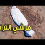 كليب فرشي التراب - مشاري العرادة - HD