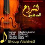 الفنانه مرام - اغنية مشكور - شكشكة - alshira3.com.