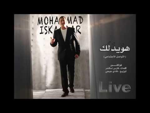 تحميل اغنية والله واحشني موت ماجد المهندس mp3