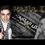 صلاح الاسمر اغنية كل الحكاية 2016 توزيع محمد الحريرى كامله النسخه الاصليه