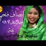 أغنية سودانية جديدة عيش حياتك انصاف فتحي 2017 Sudanese Music