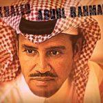 خالد عبد الرحمن -العروس.wmv
