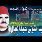 قصار السور 2010 - الشيخ السيد متولي عبد العال