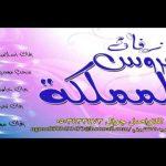 زفة الاماسي باسم نوره بدون موسيقى محمد عبد وماجد المهندس || للطلب 0533443360