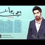 احمد برهان - تاره تاره (النسخة الأصلية)   2014