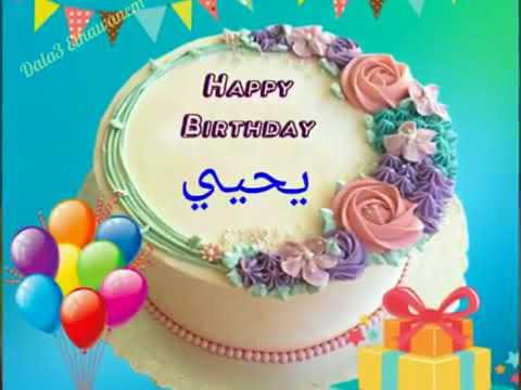 تحميل اغنية عيد ميلاد حبيبي mp3