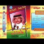 محمد عبده - يقول من عدى - النسخة الاصليه
