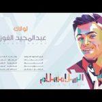 بيض الله قلبك l عبدالمجيد الفوزان HD l