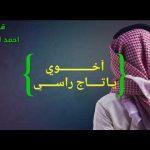 شيلة الاخ ( تاج راسي جمال ويحيى وبندر )