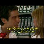 جديد شيرين عبد الوهاب 2012 لو لسة باقي رومانسي حزين جدا