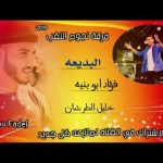 دحية لهجة جديدة فرقة نجوم النقب فؤاد ابو بنيه وخليل الطرشان 2017