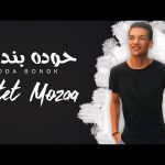 مهرجان ضهر راجل 2017 دي جي القمه حوده بندق وتيتو ومروان مانو اجدد مهرج