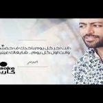 Tamer ashour 2017 اغنية تامر عاشور اجمل حلم YouTube HD