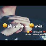 انا بدونك مامرتاح +العمر راح ريمكس