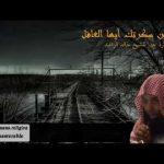 لمن يبحث عن التوبة كلمات مؤثرة) الشيخ خالد الراشد