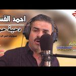 دحية الفنان احمد القسيم هلا وهلا الدحيه على الاصول