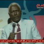 الفنان الراحل التاج مصطفى- يا نسيم أرجوك