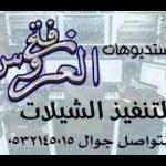 مافيني حسين العيسى بدون موسيقى 0502407008