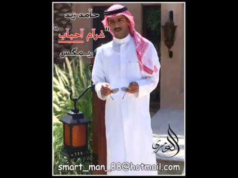 تحميل شعر حامد زيد غرام احباب mp3
